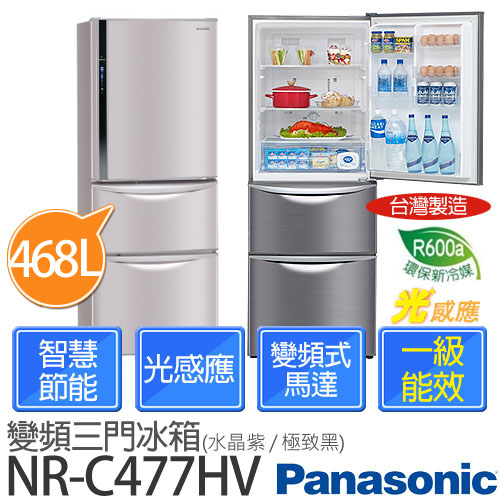 P牌 NR-C477HV 468L變頻節能三門冰箱【台灣製】(極致黑/水晶紫)