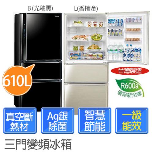 Panasonic 國際牌 NR-C618HV  能源效率第1級 610公升ECO NAVI三門變頻冰箱.