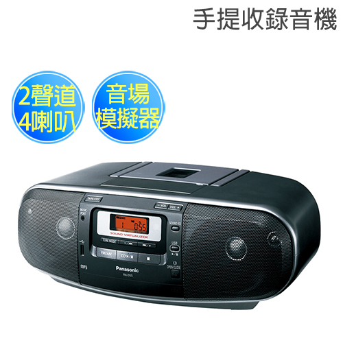 P牌 USB數位CD手提收錄音機 RX-D55 .