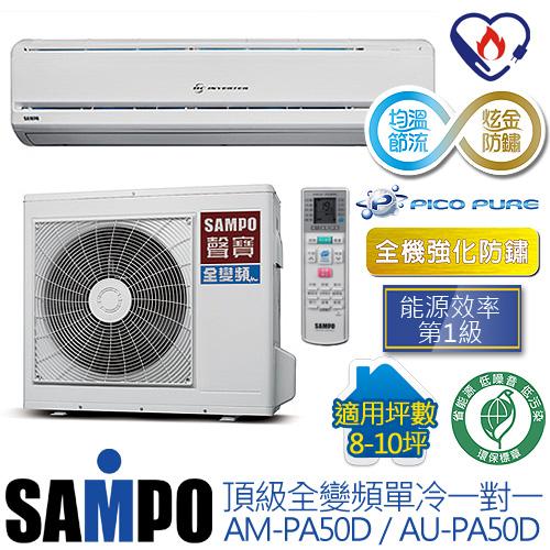含基本安裝/SAMPO AU-PA50D/AM-PA50D 聲寶(適用坪數8-10坪,4300Kcal)頂級全變頻單冷一對一空調【公司貨】.