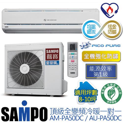 含基本安裝/SAMPO AU-PA50DC/AM-PA50DC 聲寶(適用坪數8-10坪,4300Kcal)頂級全變頻冷暖一對一空調【公司貨】.