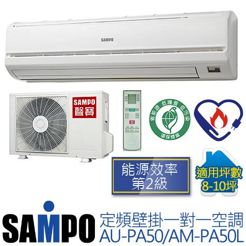 含基本安裝/SAMPO AM-PA50L / AU-PA50 聲寶(適用坪數8-10坪,4300Kcal) 定頻單冷一對一冷氣.