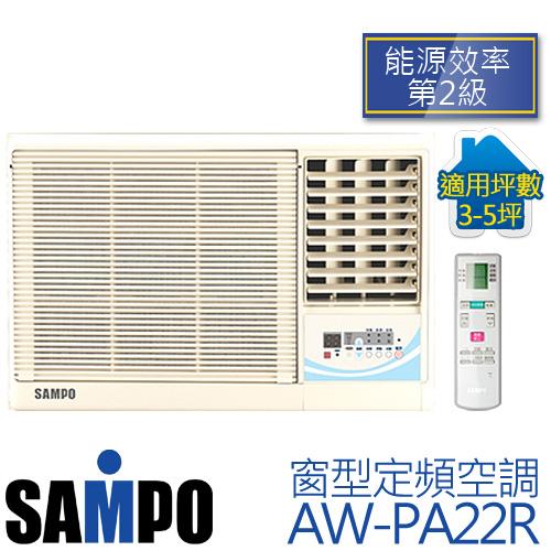 含基本安裝/SAMPO 聲寶 AW-PA22R ( 適用坪數3-5坪、2.2Kw ) 窗型右吹定頻空調