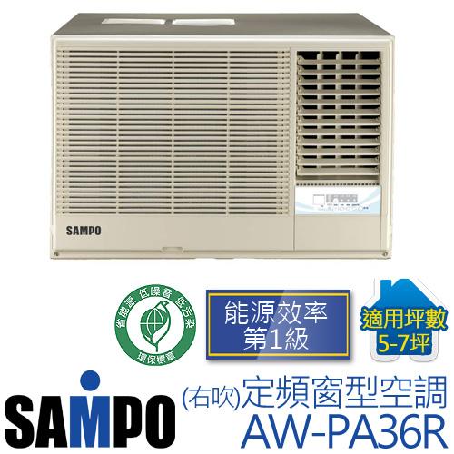 含基本安裝/SAMPO 聲寶 AW-PA36R ( 適用坪數5-7坪、3.6Kw ) 窗型右吹定頻空調.