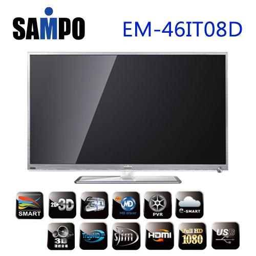 SAMPO EM-46IT08D 聲寶 46型 智慧3D LED液晶電視【公司貨】