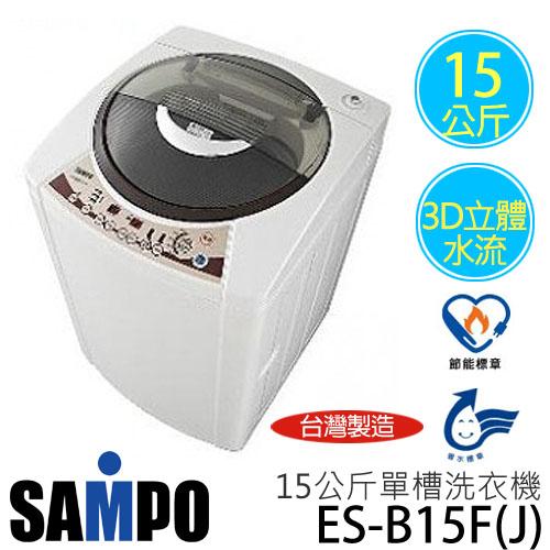 SAMPO 聲寶 ES-B15F(J) 15公斤單槽洗衣機.