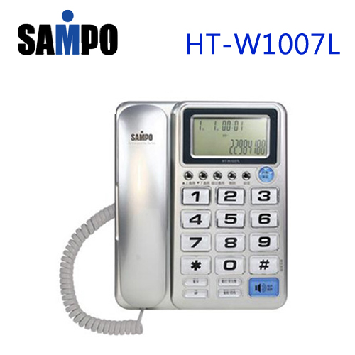 SAMPO HT-W1007L 聲寶 來電顯示有線電話【公司貨】