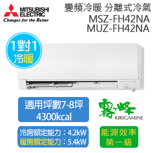 三菱 冷暖變頻分離式冷氣 霧之峰 MSZ-FH42NA/MUZ-FH42NA (適用坪數約7坪、4300kcal).