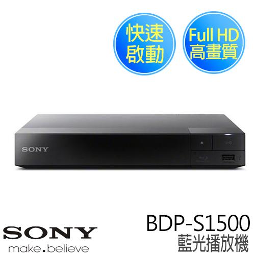 預購 / SONY 新力 BDP-S1500 Full HD 藍光播放機