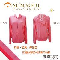 SUN SOUL 連帽T(紅) 【轉化天然陽光變脈衝光】