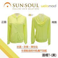 SUN SOUL 連帽T(黃) 【轉化天然陽光變脈衝光】