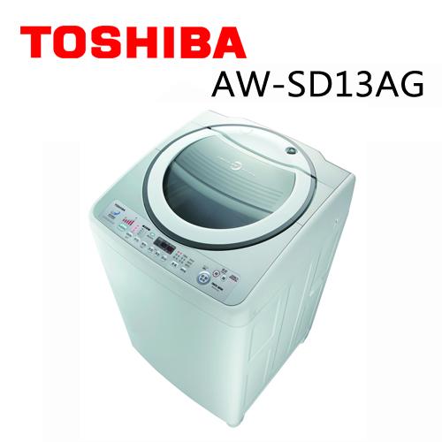TOSHIBA AW-SD13AG 東芝13公斤DD直驅變頻洗衣機