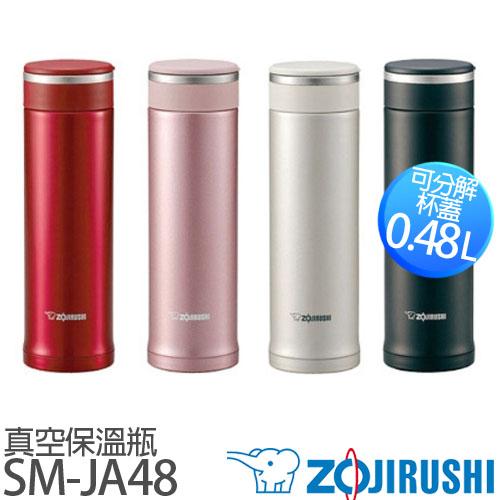 ZOJIRUSHI 象印 SM-JA48 可拆解杯蓋 0.48L不鏽鋼真空保溫杯
