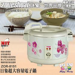 日象 ZOUESHOAI ZOR-8151VW 15人份圓型電子鍋