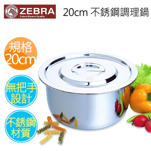 斑馬牌 Zebra 20公分調理鍋