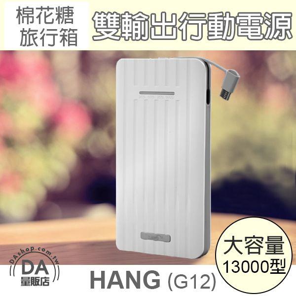 《DA量販店》聖誕禮物 HANG G12 13000 棉花糖 旅行箱 雙輸出 行動電源 移動電源 白(W96-0103)