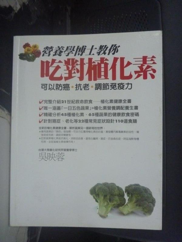 【書寶二手書T1/養生_YGY】營養學博士教你吃對植化素:可以防癌、抗老_吳映蓉