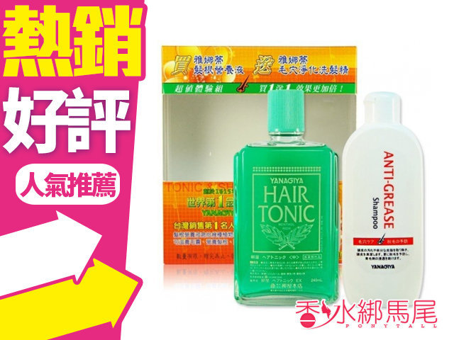台灣公司貨 日本 YANAGIYA 柳屋 雅娜蒂 髮根營養液 240ml + 毛穴淨化洗髮精 170ml◐香水綁馬尾◐