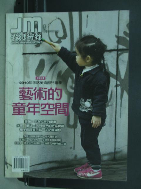 【書寶二手書T1/雜誌期刊_PDL】JM朱銘美術館季刊_41期_2010春_藝術的童年空間等