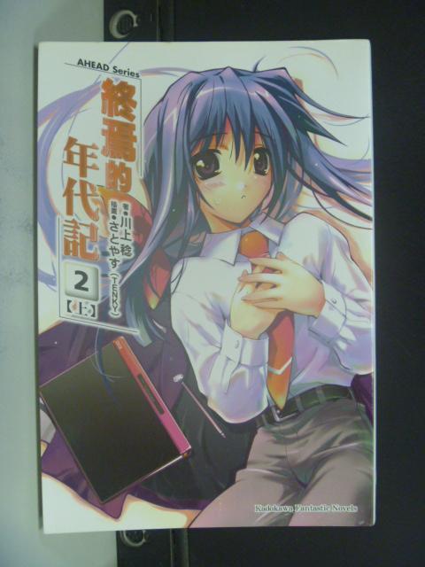 【書寶二手書T2/一般小說_LPX】AHEAD Series 終焉的年代記 2上_川上稔_輕小說