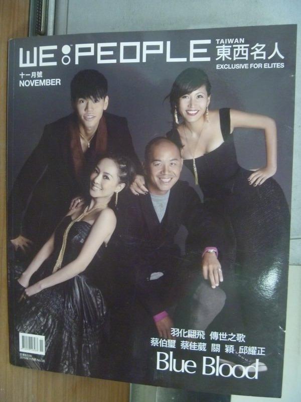 【書寶二手書T7/雜誌期刊_PMB】WE People東西名人_2010/11_Blue Blood等