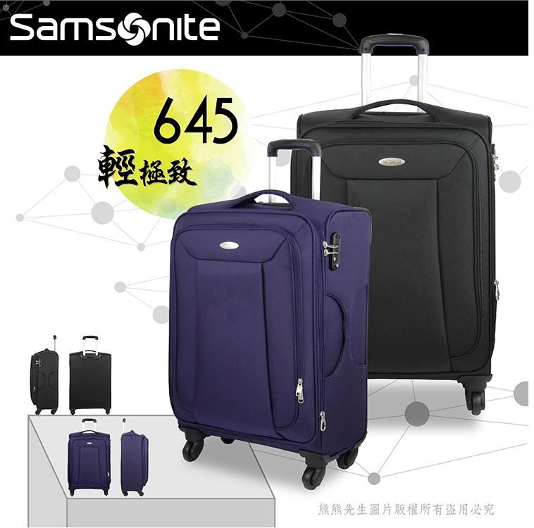 《 熊熊先生》Samsonite 行李箱旅行箱 28吋 645 防潑水 布面 新秀麗靜音輪