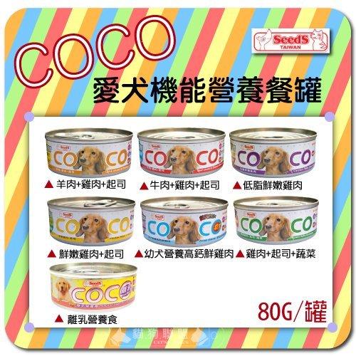 +貓狗樂園+ COCO聖萊希【愛犬機能餐罐。七種口味。80g】21元*單罐賣場