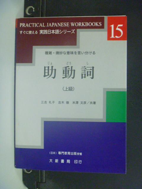 【書寶二手書T9/語言學習_KMC】助動詞: 上級_大新書局