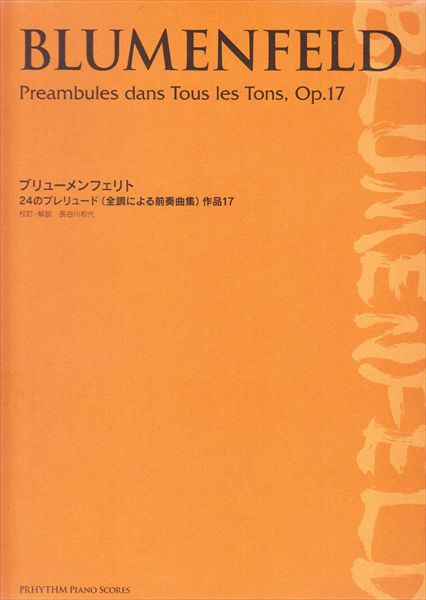 【獨奏鋼琴樂譜】Blumenfeld, Felix:Preambules dans Tous les Tons, Op.17 (solo)