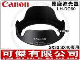 可傑數位 Canon LH-DC60 LHDC60 原廠遮光罩