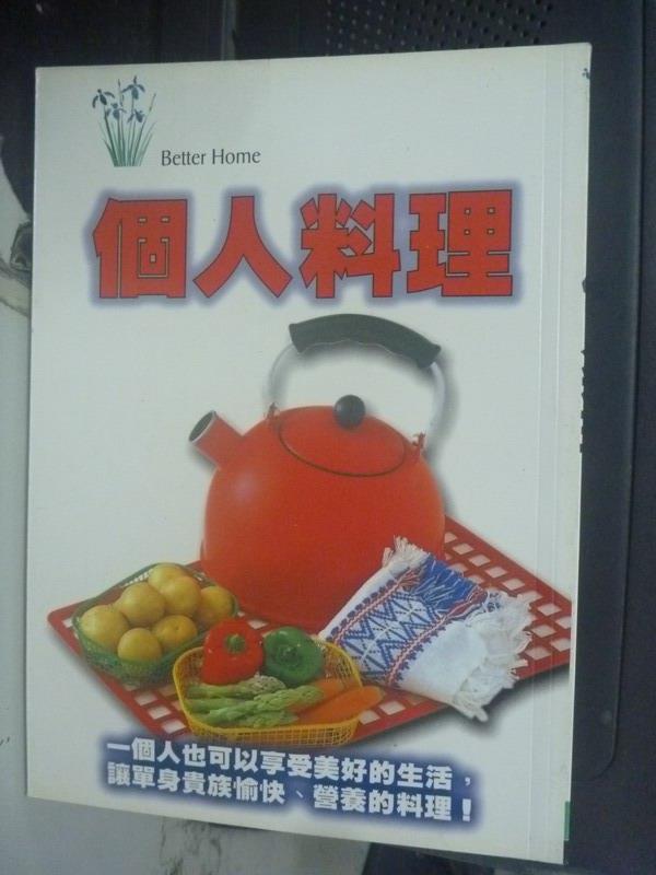 【書寶二手書T1/餐飲_JGD】個人料理-讓單身貴族愉快的料理手冊_Better Home