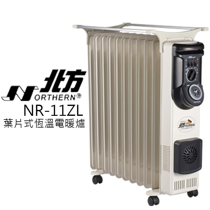 最大適用11坪 ★ 葉片式恆溫電暖爐 ★ NOTHERN 北方 NR-11ZL 11葉片 公司貨 0利率 免運