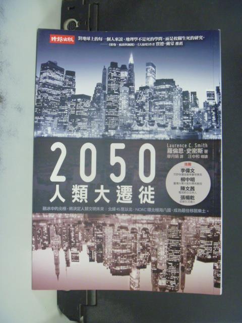 【書寶二手書T7/科學_GGO】2050人類大遷徙_廖月娟, 羅倫思.史密斯