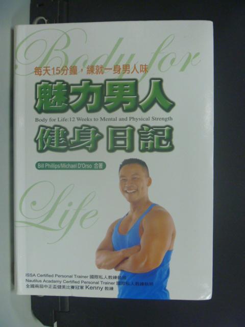 【書寶二手書T6/美容_KNU】魅力男人健身日記_Bill Phillip