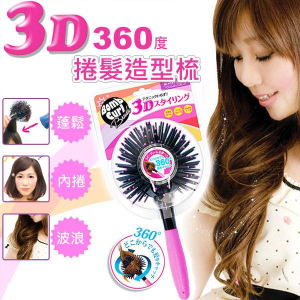 日本 Lucky 3D球型造型梳 伊教主推薦空氣造型梳 炸彈 捲髮 波浪 蓬鬆 神器 梳子【庫奇小舖】