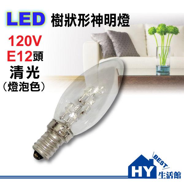 8公分LED神明燈(清光) 佛光燈 小夜燈 樹狀型發光二極體 E12燈座專用《HY生活館》