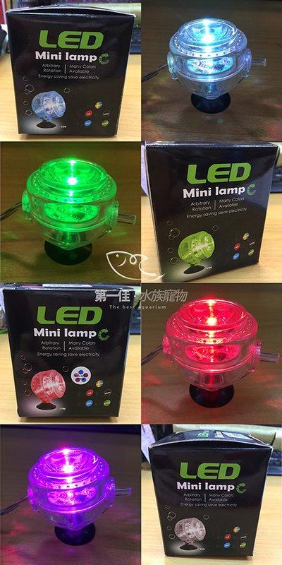 [第一佳水族寵物] 水中燈LED Mini lamp氣泡幻彩小射燈1W水中投射氣泡燈110V可變色紅綠藍白四色不斷變換免運