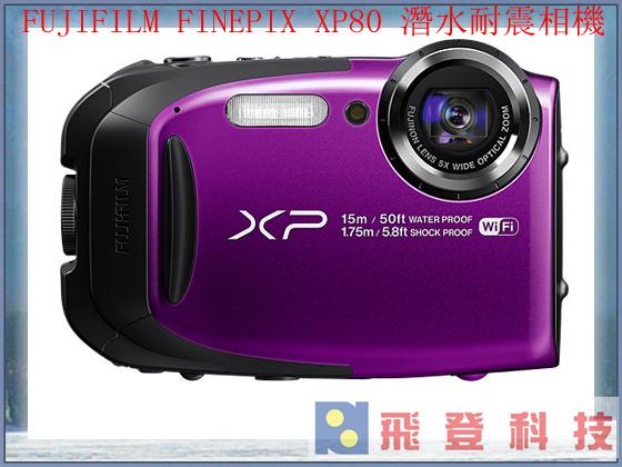 【玩水好伴侶】現金優惠價 富士 FUJIFILM FINEPIX XP80 紫色 防水 防摔 防塵 數位相機 原廠公司貨 含稅開發票