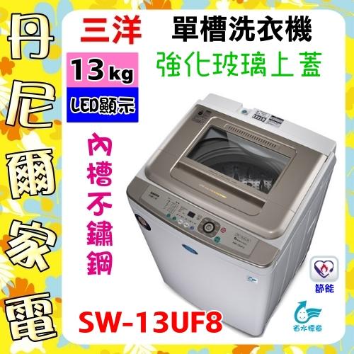 【SANLUX 台灣三洋】13kg媽媽樂洗衣機(上蓋強化玻璃)《SW-13UF8》省水+節能