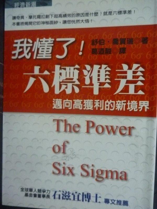 【書寶二手書T2/財經企管_GCE】我懂了六標準差_舒伯‧喬賀瑞