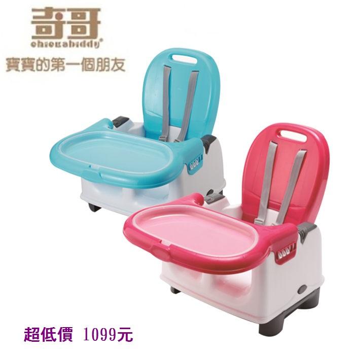 *美馨兒* 奇哥-攜帶式寶寶餐椅 (二色可挑) 1099元