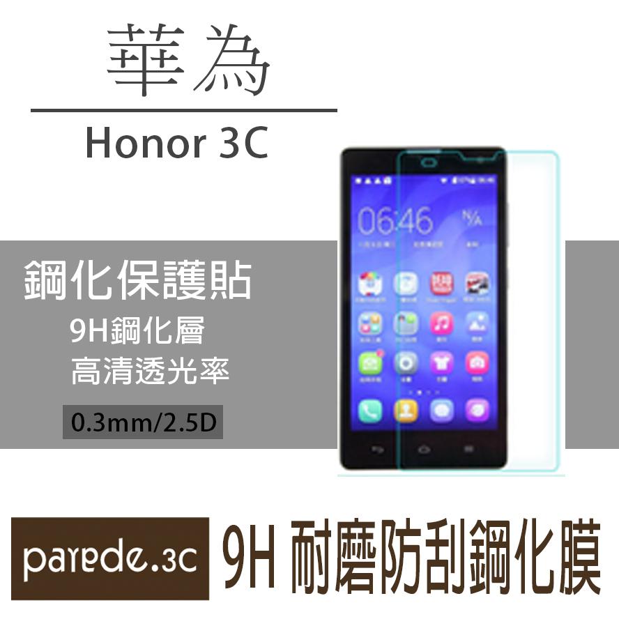 華為 Honor3C 9H鋼化玻璃膜 螢幕保護貼 貼膜 手機螢幕貼 保護貼【Parade.3C派瑞德】