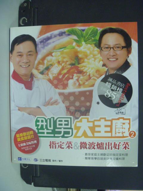 【書寶二手書T1/餐飲_NQN】型男大主廚2:指定菜&微波爐出好菜_原價350_附光碟