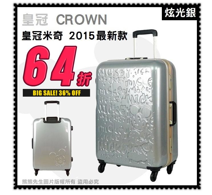 《熊熊先生》超值64折CROWN 皇冠 米奇迪士尼 C-F5036 下殺 28吋旅行箱/行李箱 深鋁框