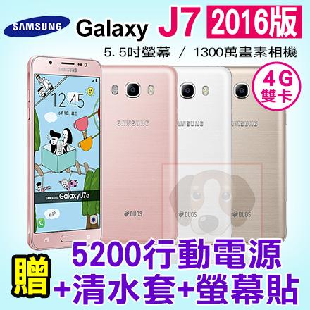 SAMSUNG Galaxy J7 (2016 年新版) 贈5200行動電源+清水套+螢幕貼 4G 雙卡雙待 智慧型手機