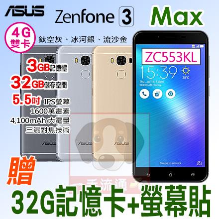ASUS ZenFone 3 Max ZC553KL 3G/32G 智慧型手機 贈32G記憶卡+螢幕貼 免運費