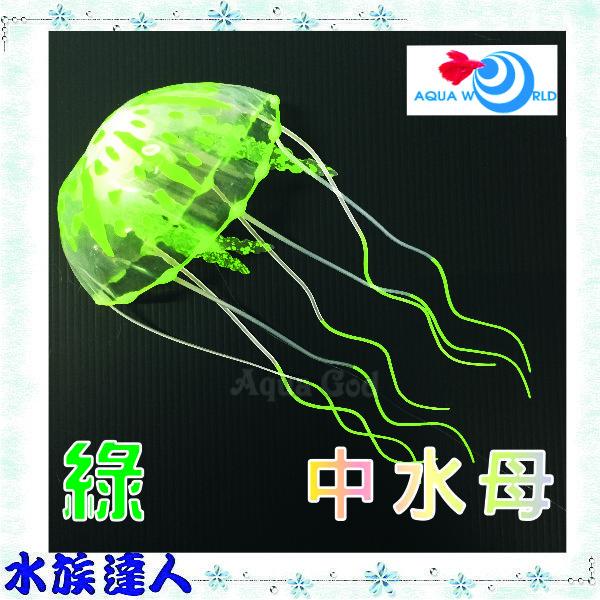 【水族達人】【造景裝飾】水世界AQUA WORLD《sea anemone 中水母 螢光綠 G-077-M-G》裝飾