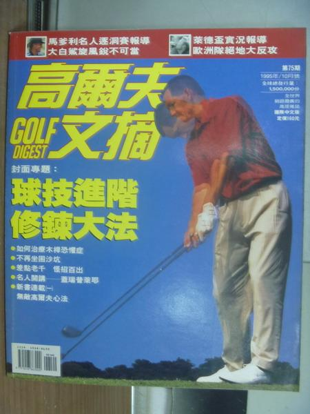 【書寶二手書T1/雜誌期刊_PQB】高爾夫文摘_1995/10_球季進階修練大法等