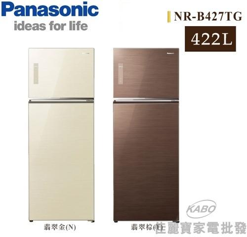 【佳麗寶】-結帳再折1000(Panasonic國際牌)422公升玻璃ECONAVI雙門變頻冰箱NR-B427TG