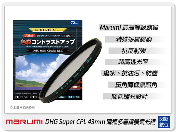 【分期0利率,免運費】送濾鏡袋~ Marumi DHG Super CPL 43mm 多層鍍膜 偏光鏡(薄框)(43,彩宣公司貨) ~加購再享優惠